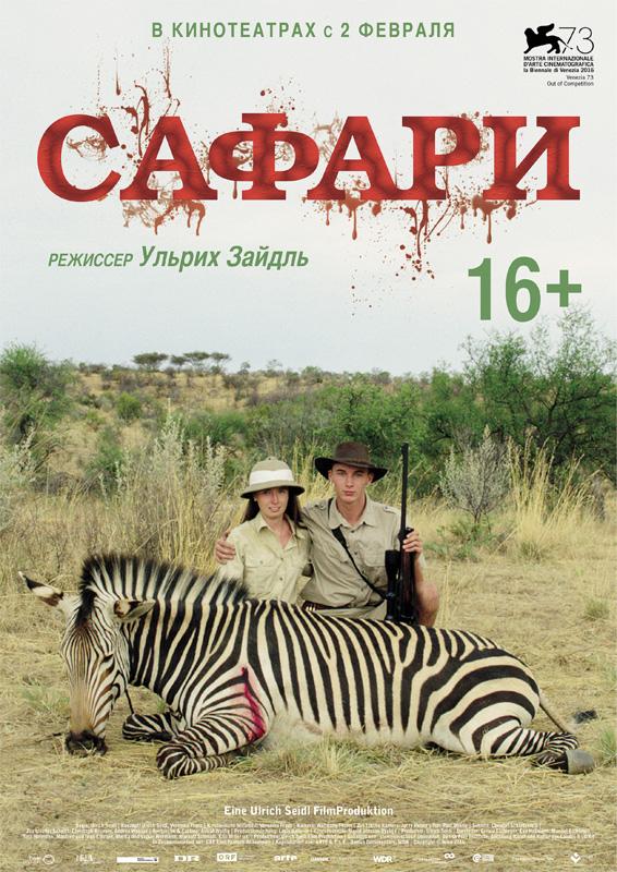 Сафари / Safari (2016)