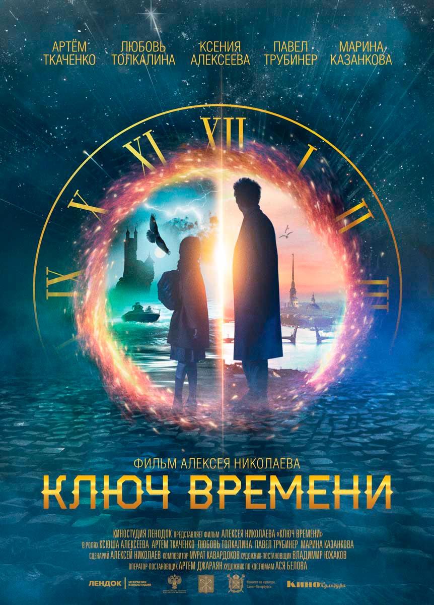 плакат фильма постер Ключ времени