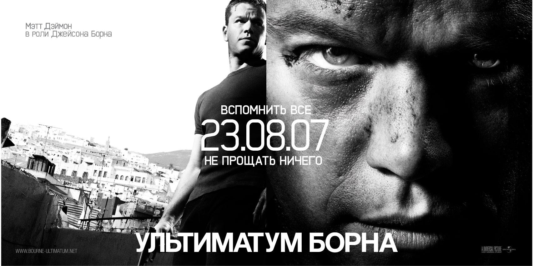 Ультиматум Борна 2007 смотреть онлайн бесплатно