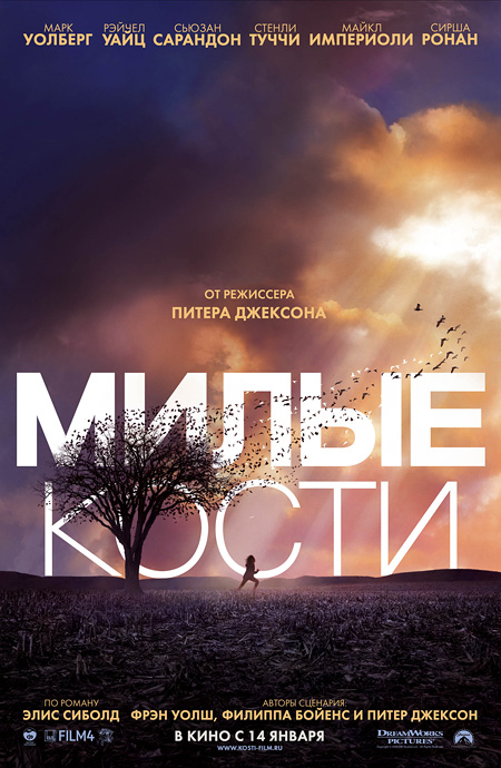 Милые кости  (The Lovely Bones)/1400Mb/DVDScr/2009