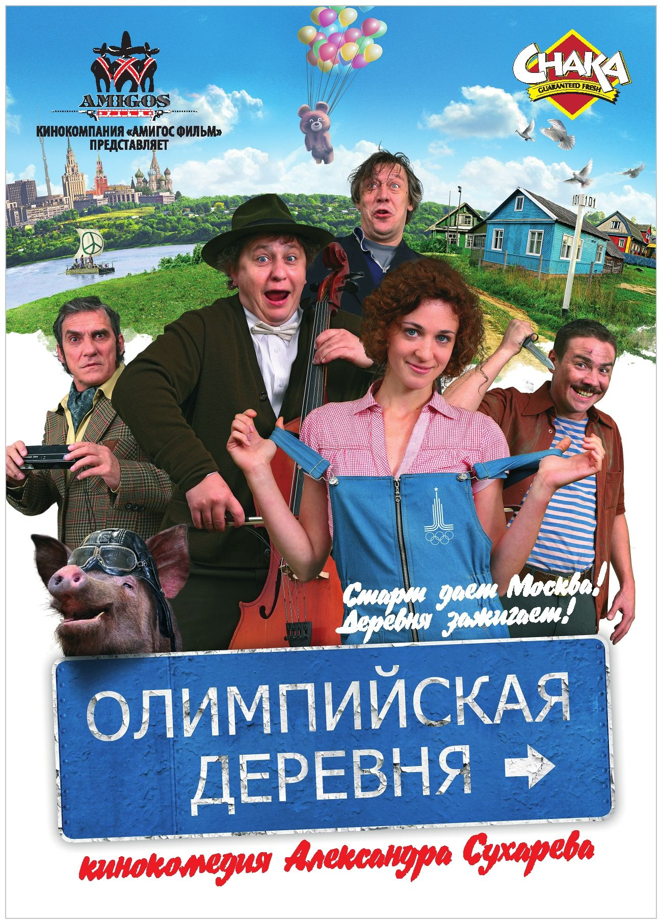 Приключения в деревне денис 4 фотография