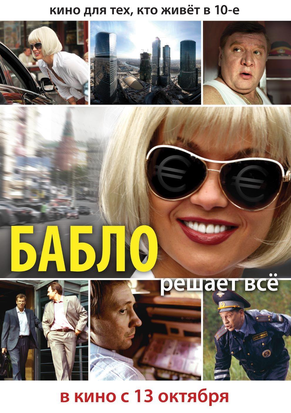 Фильмы Онлайн 2011 Скачать Торрент