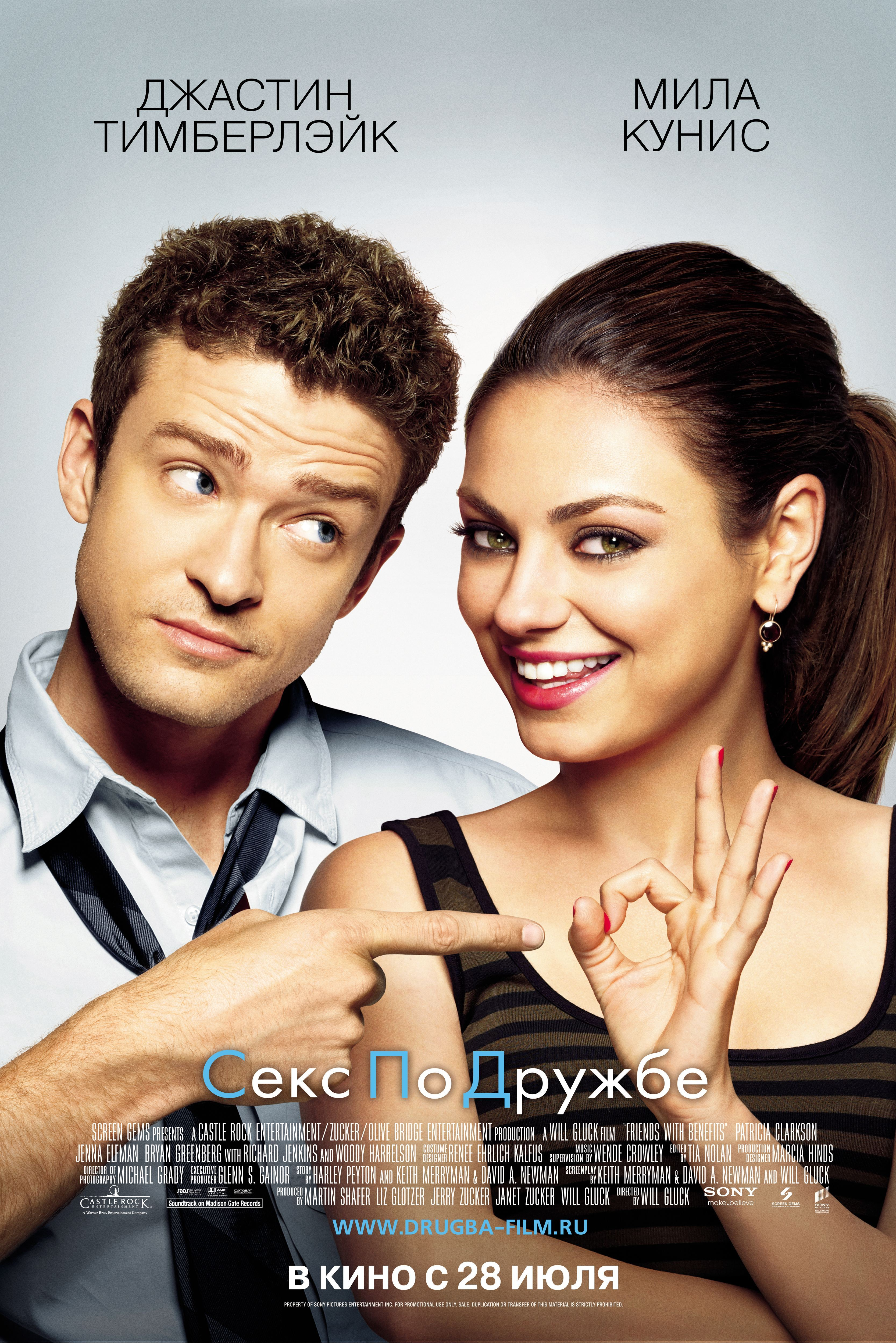 Arkadaştan Öte Friends With Benefits 2011 TR.Altyazi Online İzle