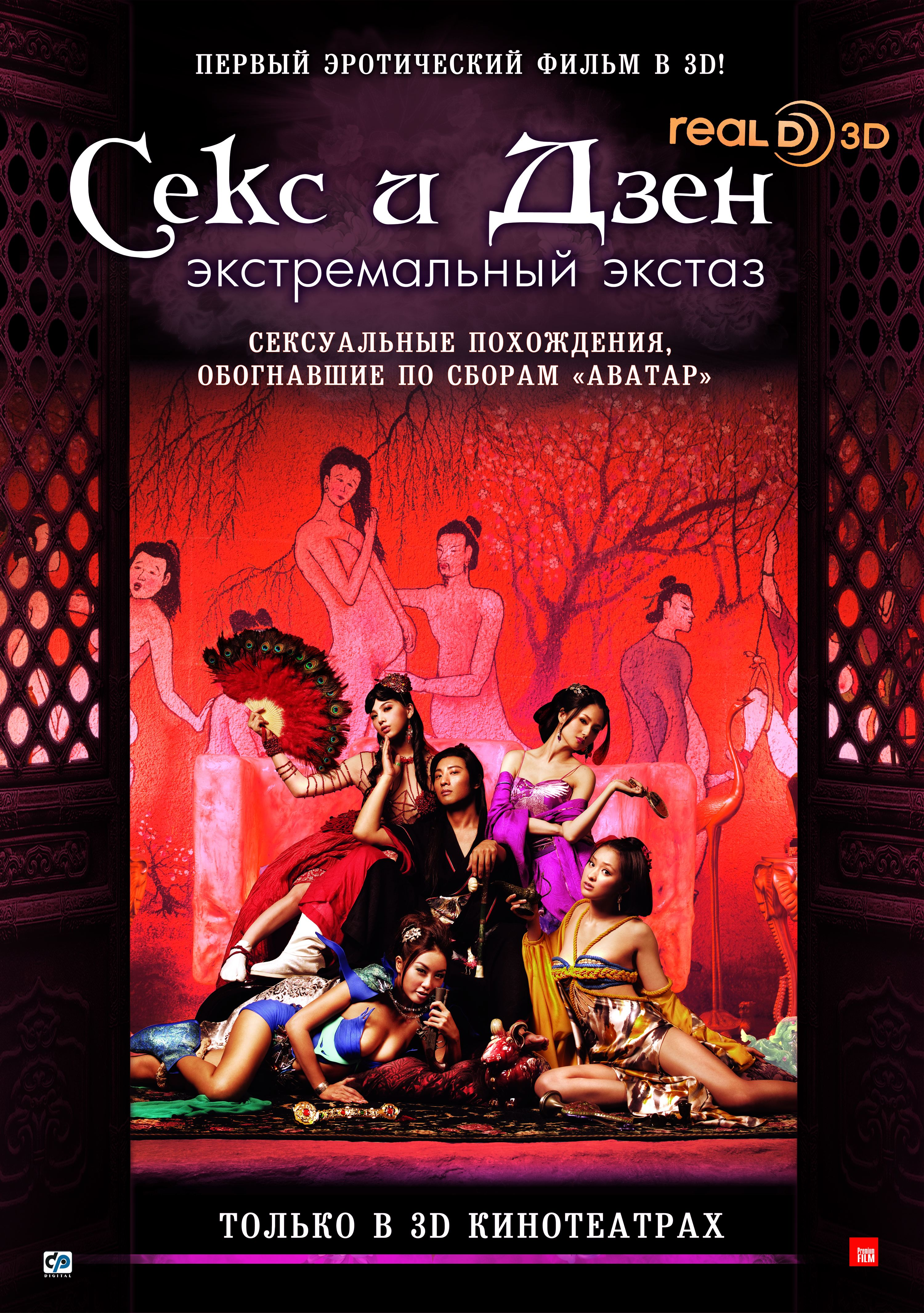 Секс и Дзен 3D / Sex and Zen 3D (2011/HDRip) скачать AVI.