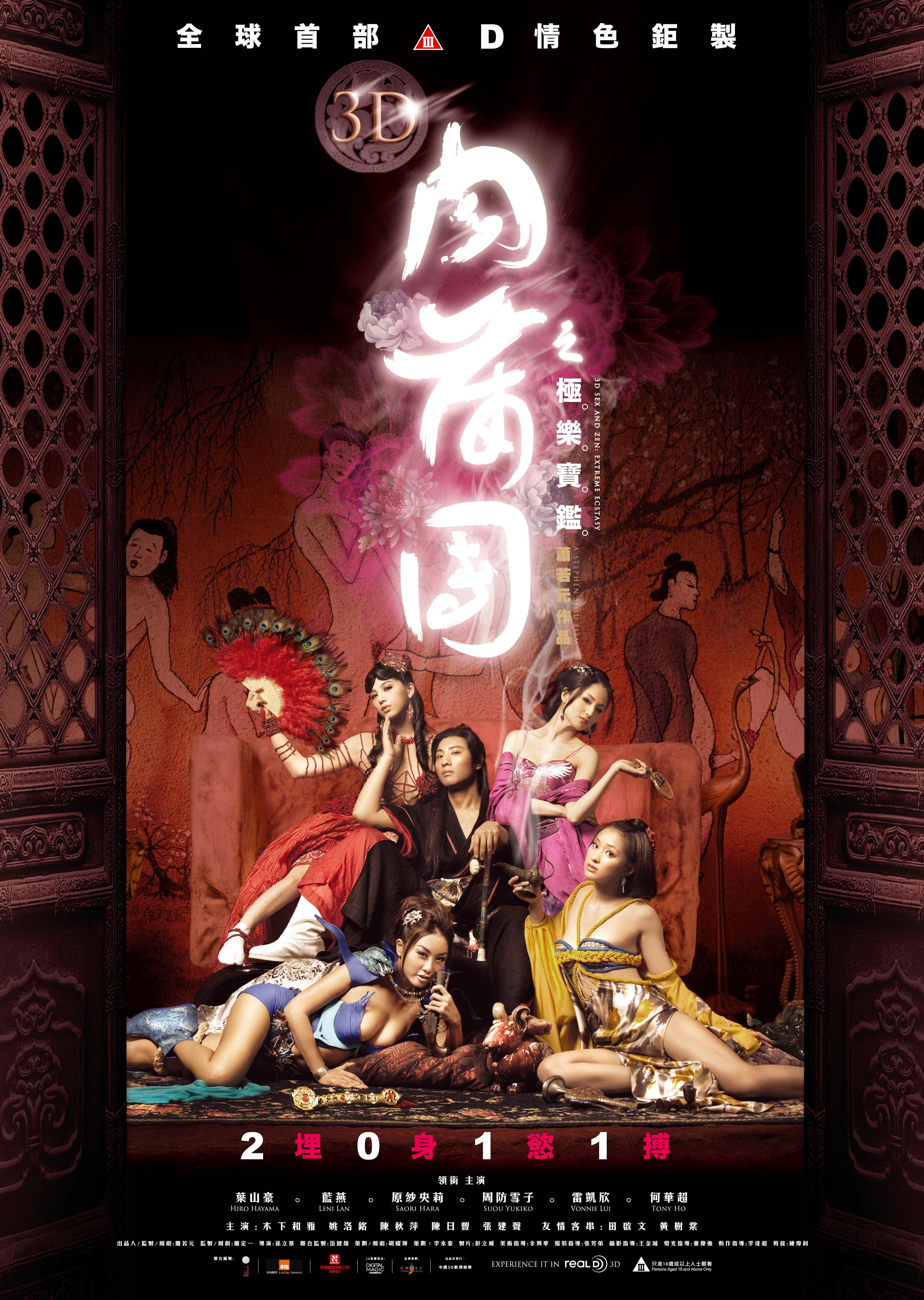 Плакат фильма постер Секс и дзен 3D Экстремальный экстаз.