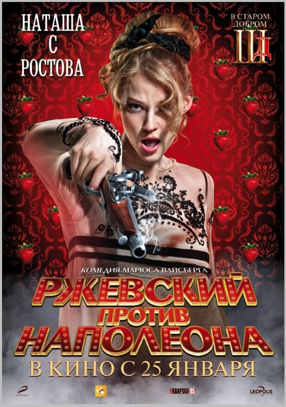 плакат фильма характер-постер Ржевский против Наполеона 3D