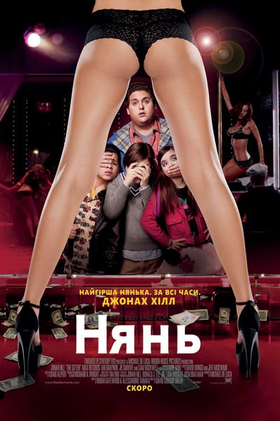 плакат фильма постер Нянь