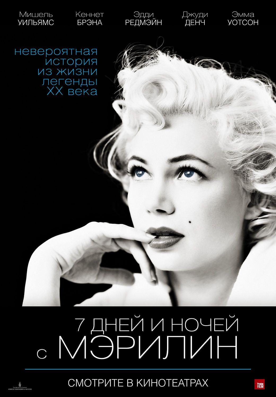 плакат фильма постер локализованные 7 дней и ночей с Мэрилин