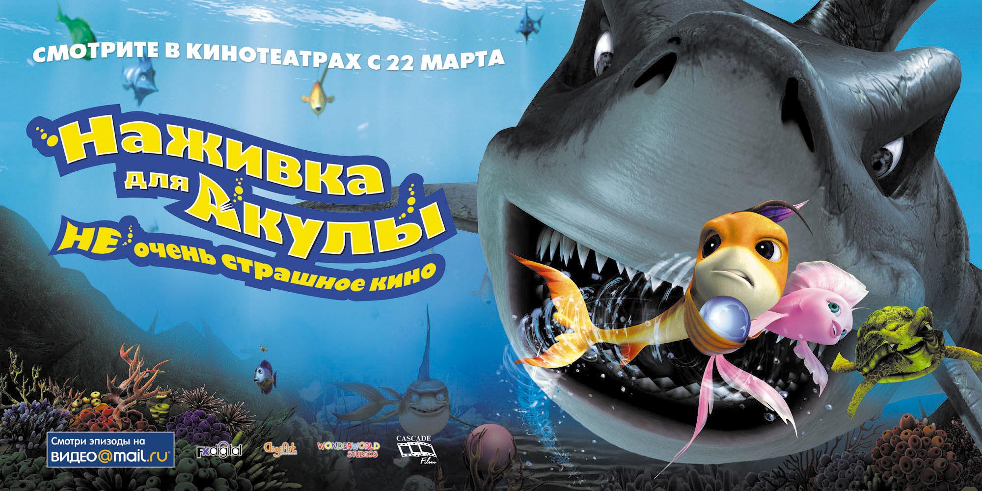 плакат фильма баннер локализованные Наживка для акулы