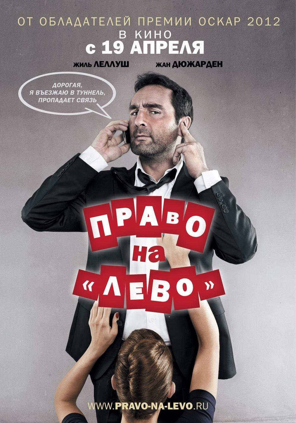 плакат фильма характер-постер локализованные Право на «лево»