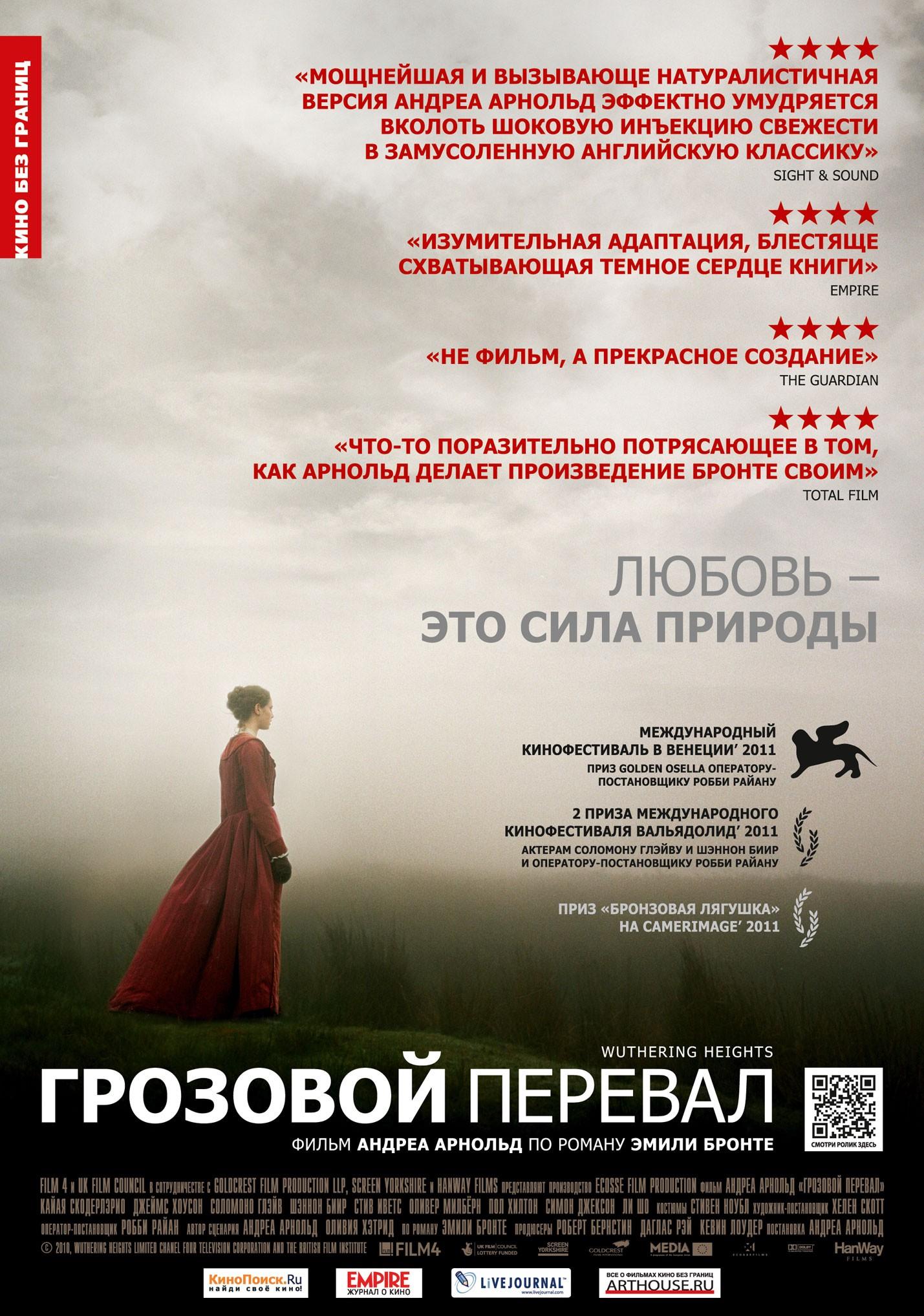 плакат фильма постер локализованные Грозовой перевал