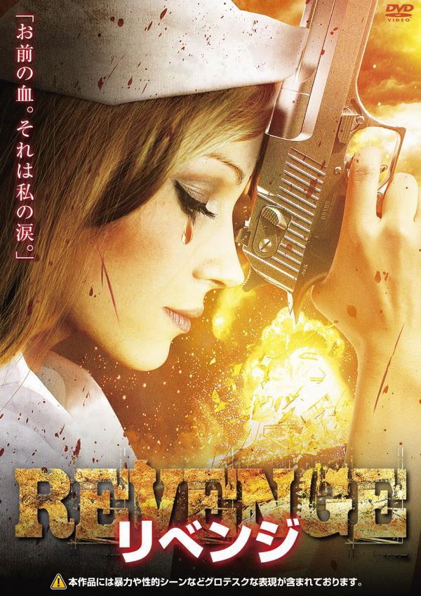 плакат фильма DVD Беги, сука, беги!