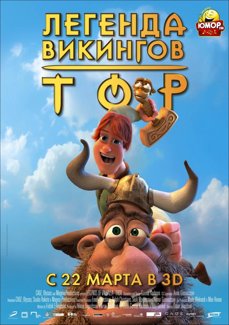 плакат фильма постер локализованные Тор: Легенда Викингов
