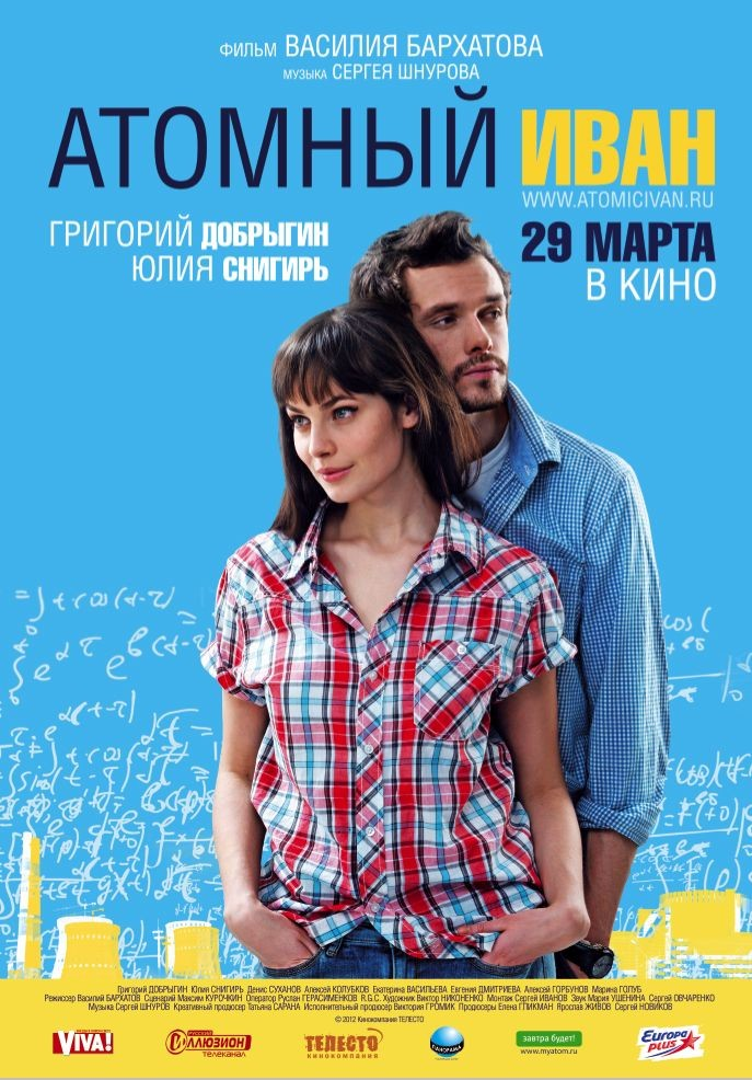 плакат фильма постер Атомный Иван