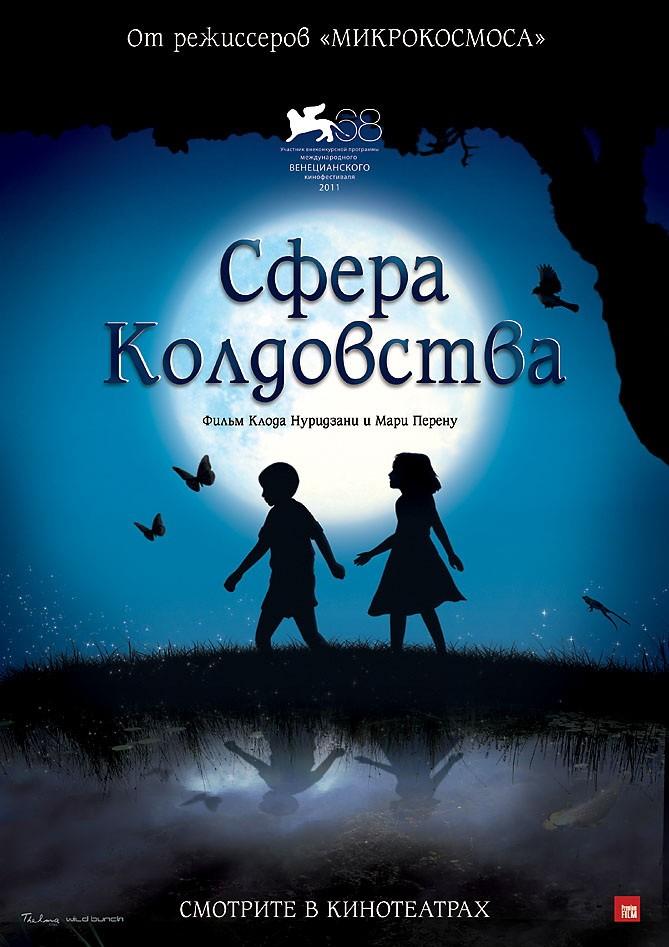 плакат фильма постер локализованные Сфера колдовства