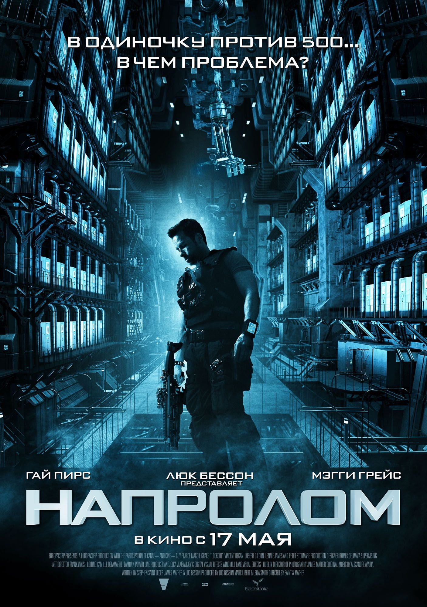 плакат фильма постер локализованные Напролом