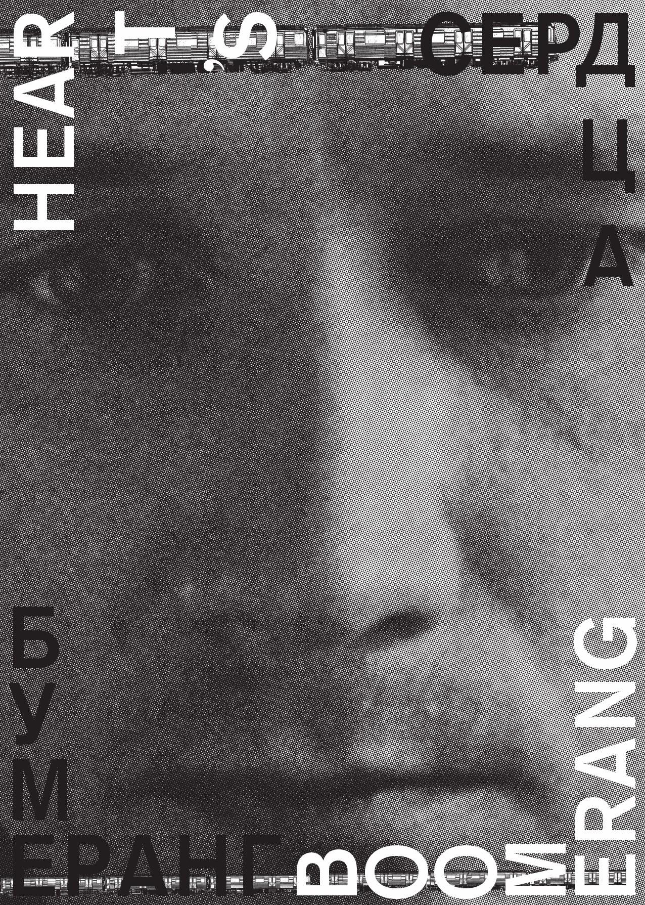 плакат фильма постер Сердца бумеранг