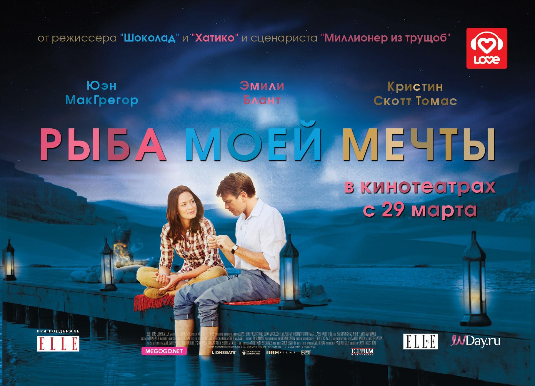плакат фильма биллборды локализованные Рыба моей мечты