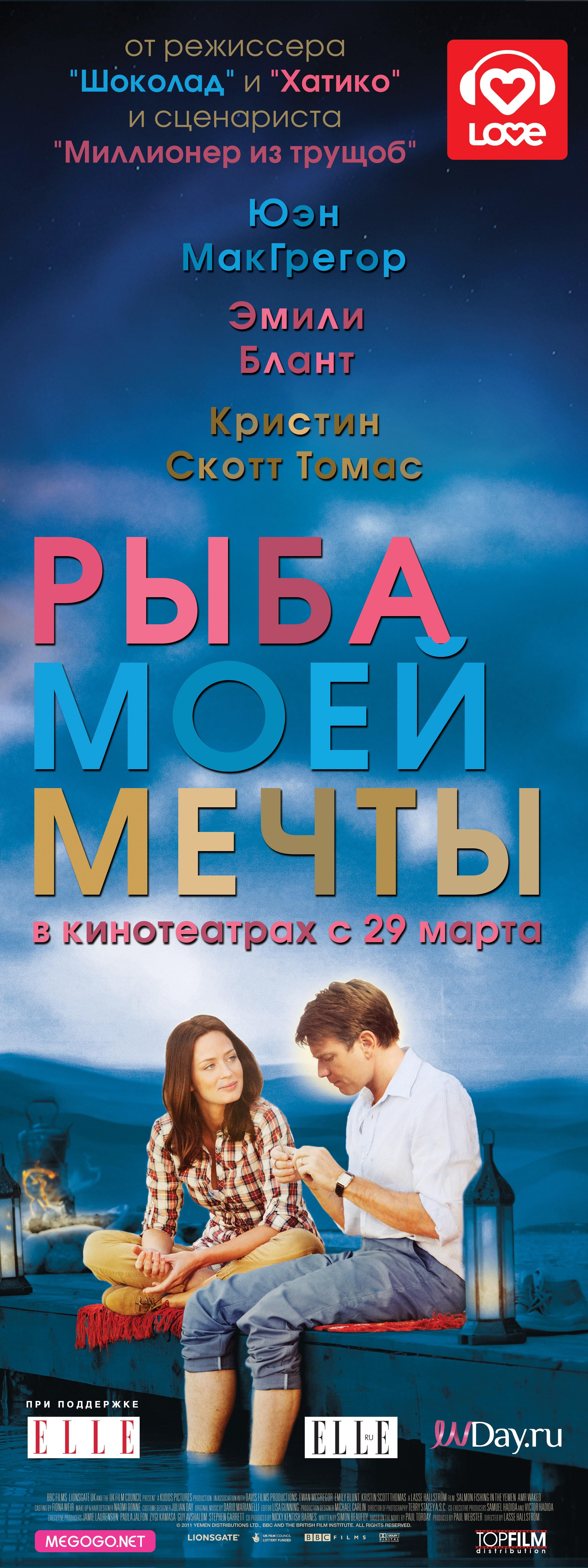 плакат фильма постер локализованные Рыба моей мечты