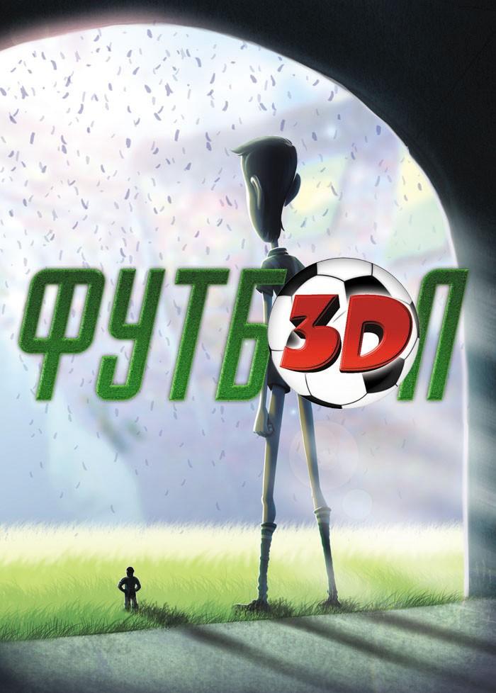 плакат фильма постер локализованные Суперкоманда