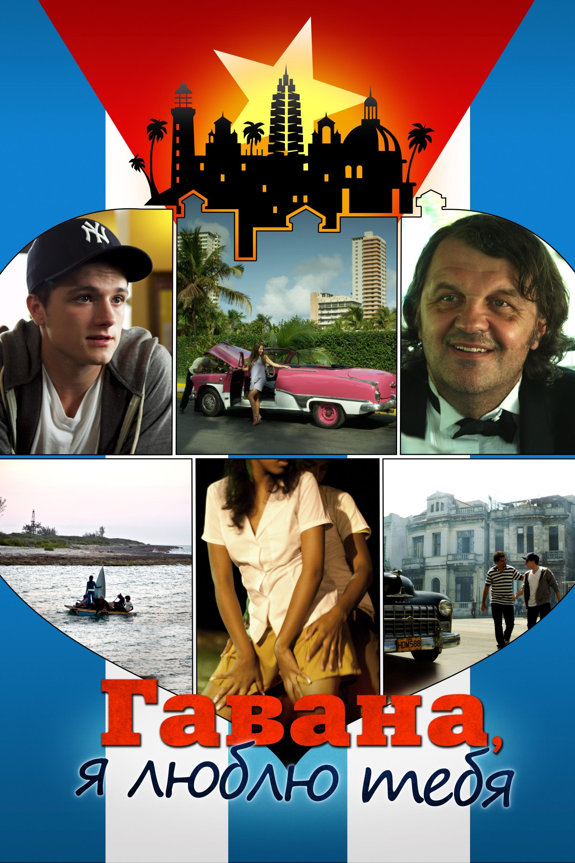плакат фильма постер локализованные Гавана, я люблю тебя