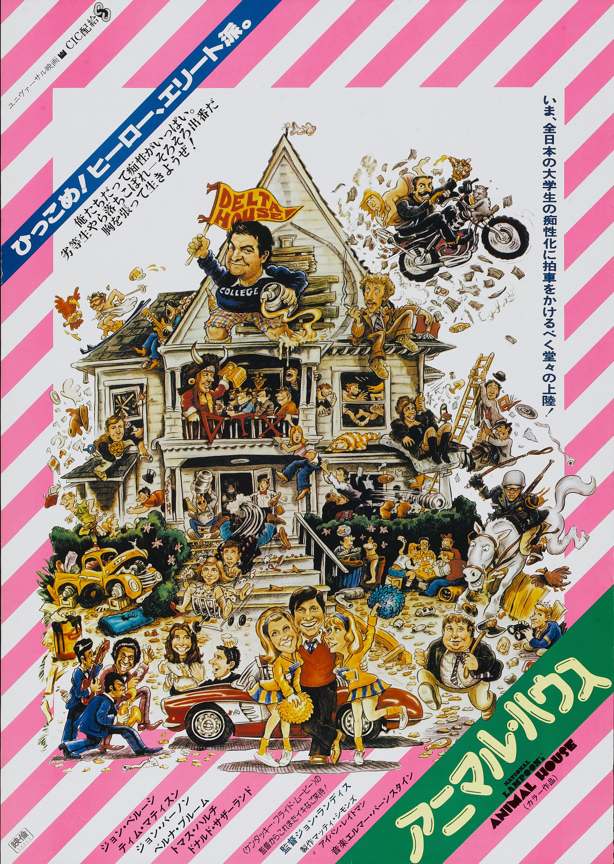 плакат фильма Зверинец