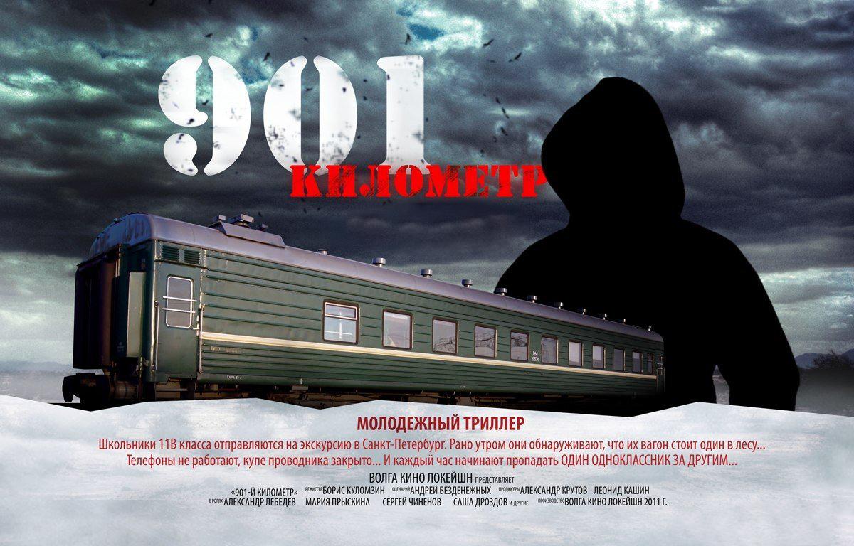 плакат фильма постер 901 километр