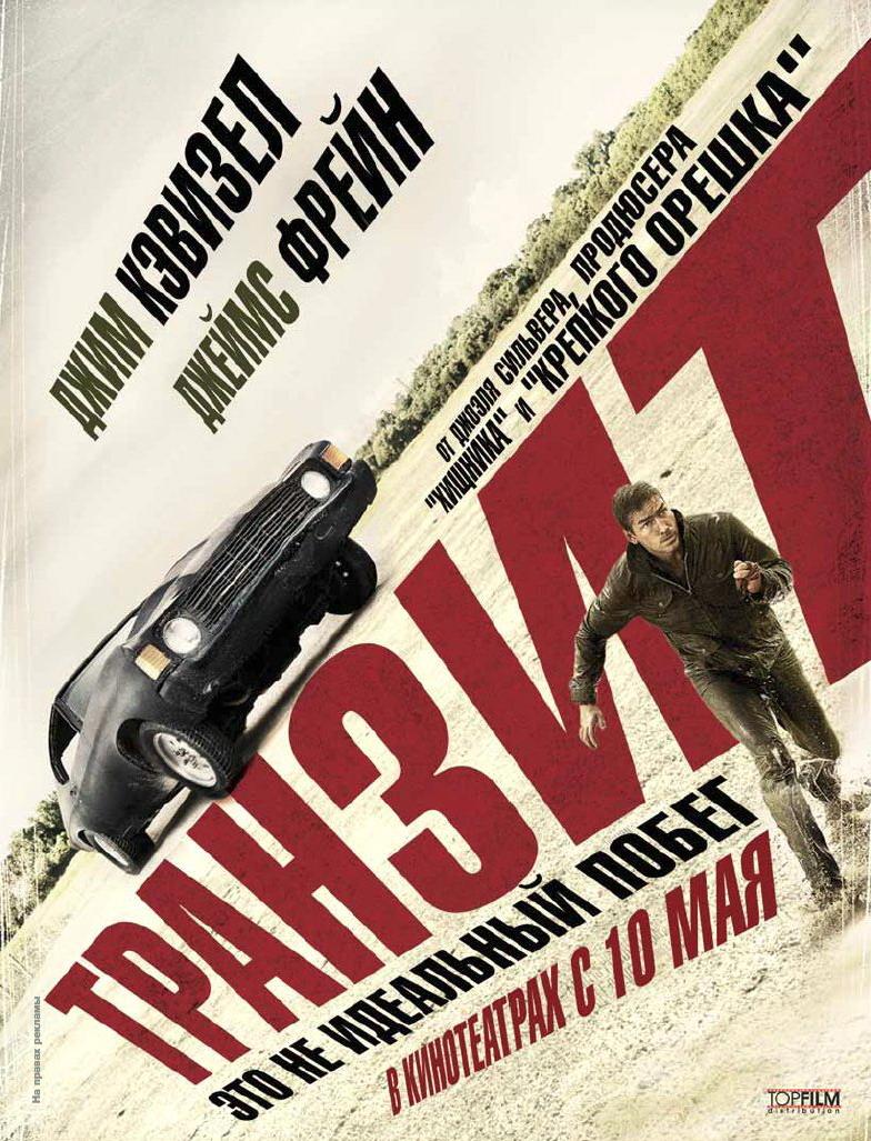 плакат фильма тизер локализованные Транзит