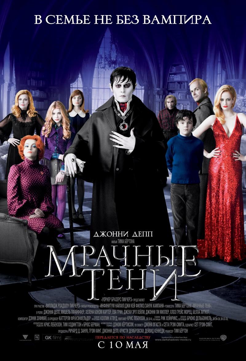 плакат фильма постер локализованные Мрачные тени
