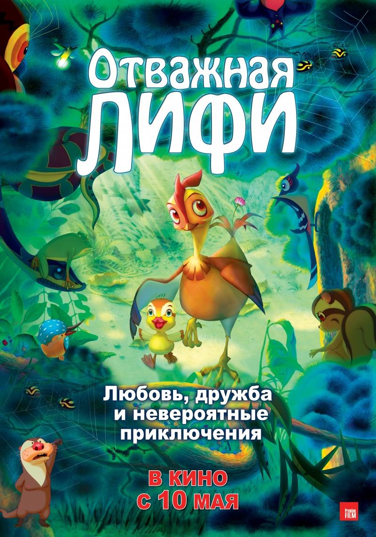 плакат фильма тизер локализованные Отважная Лифи