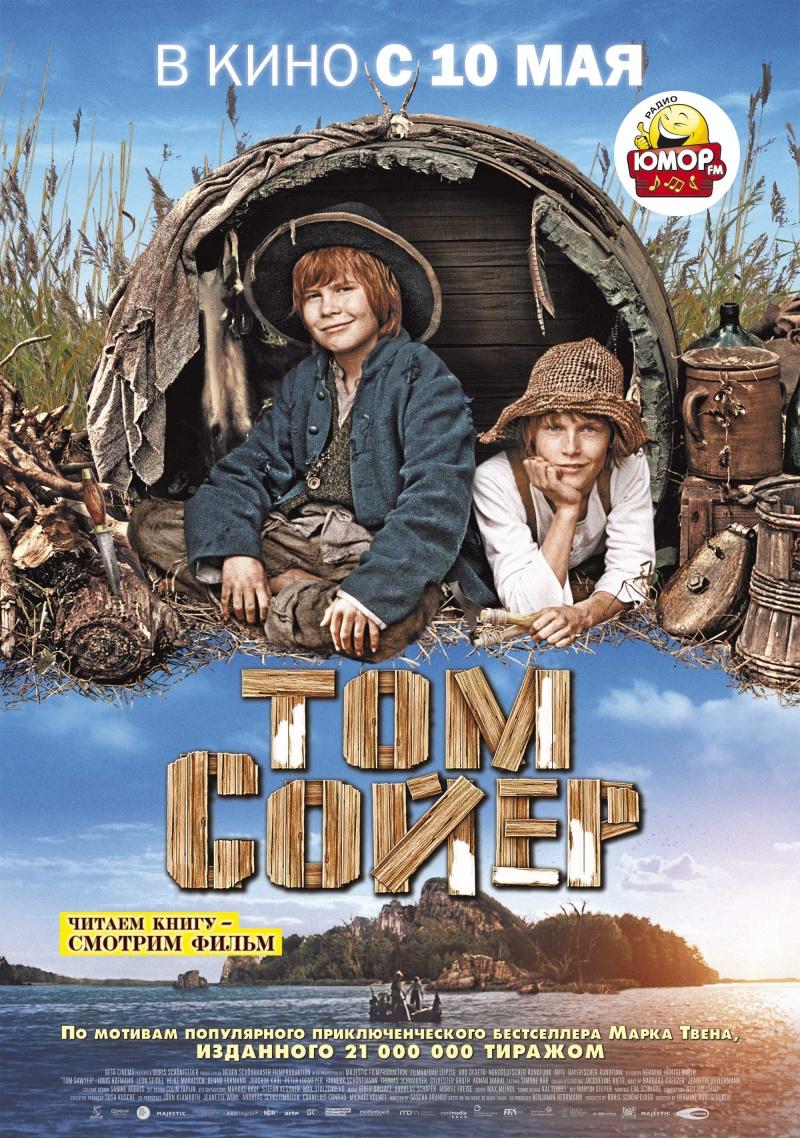 плакат фильма постер локализованные Том Сойер
