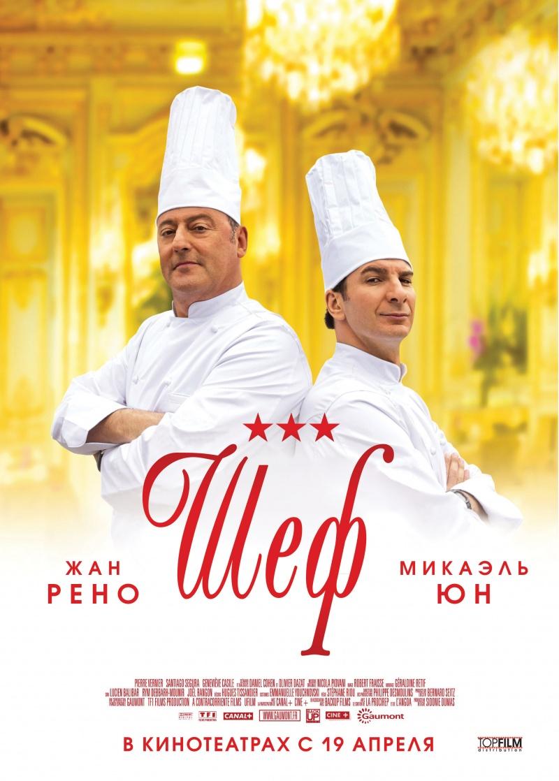 плакат фильма постер локализованные Шеф
