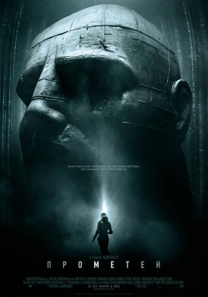 плакат фильма постер локализованные Прометей