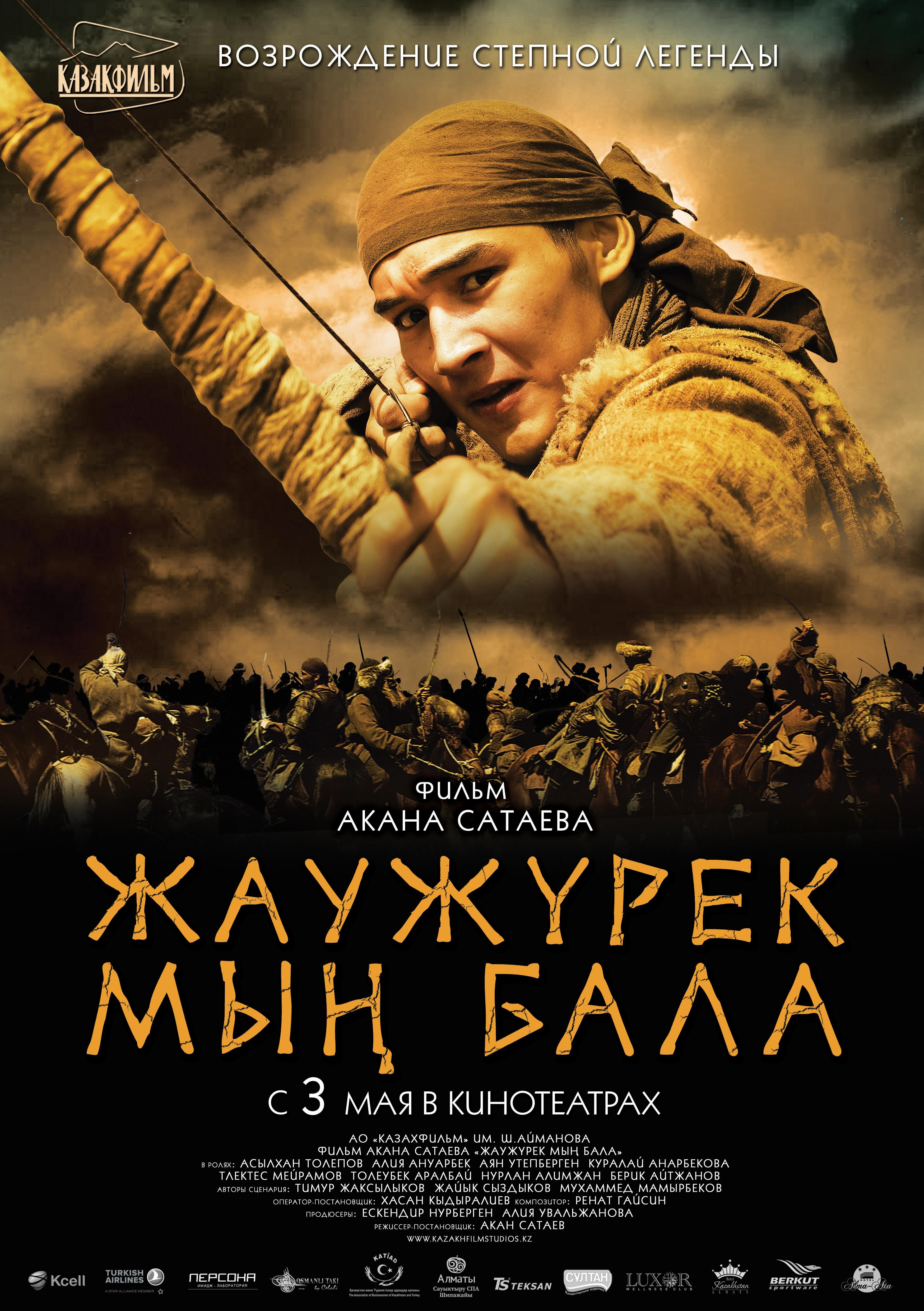 плакат фильма постер Отчаянные