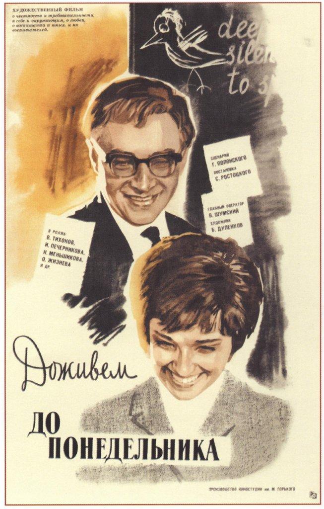 плакат фильма Доживем до понедельника