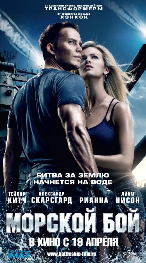 плакат фильма постер локализованные Морской бой