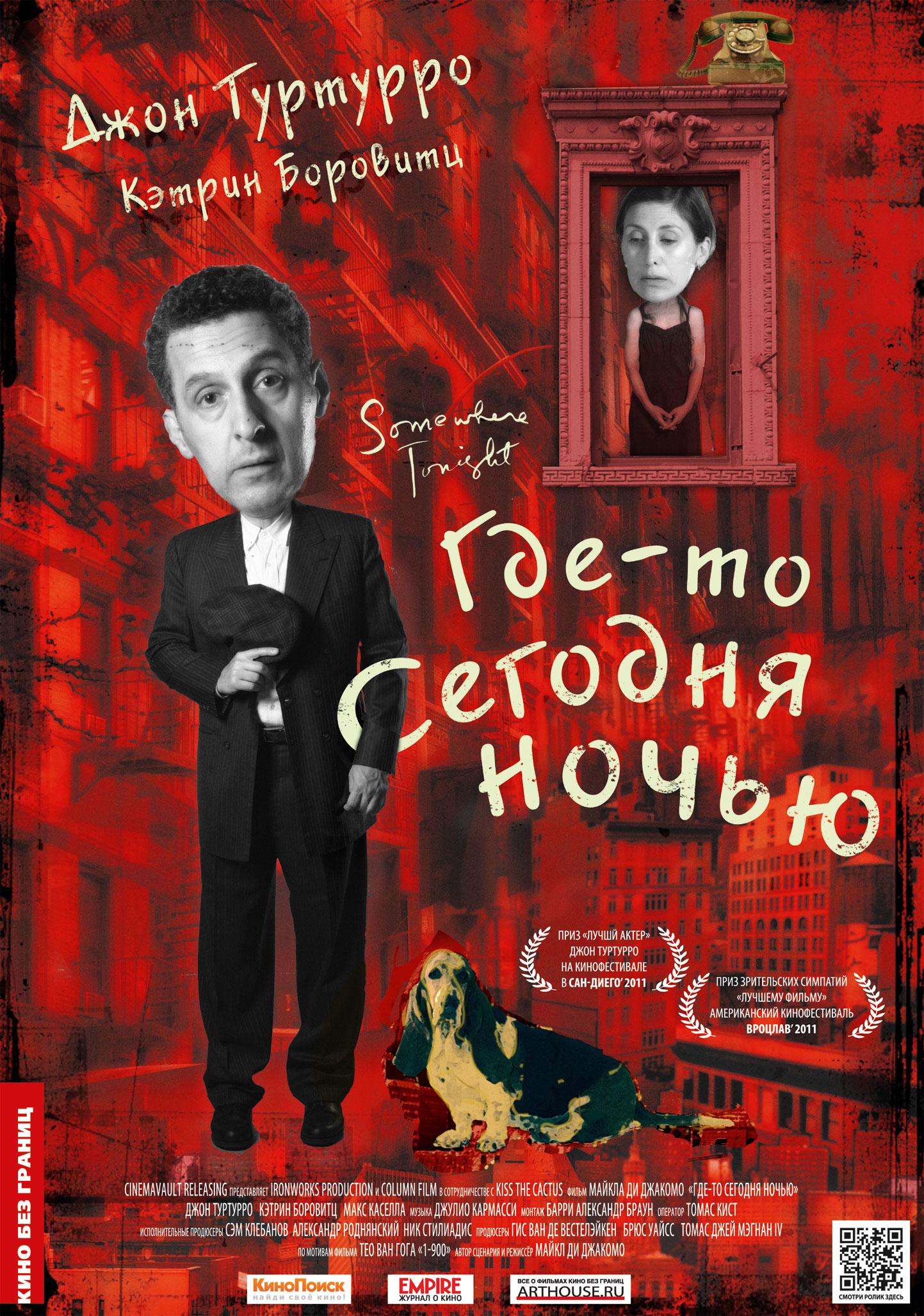 плакат фильма постер локализованные Где-то сегодня ночью