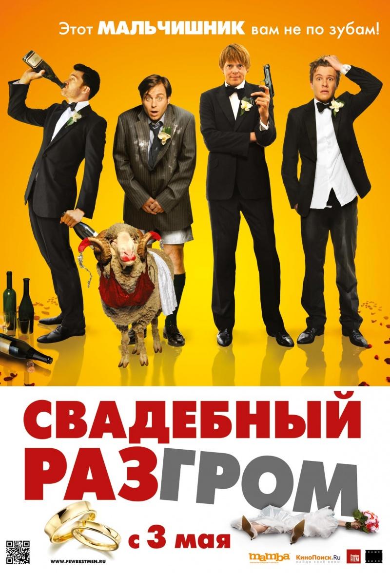 плакат фильма тизер локализованные Свадебный разгром