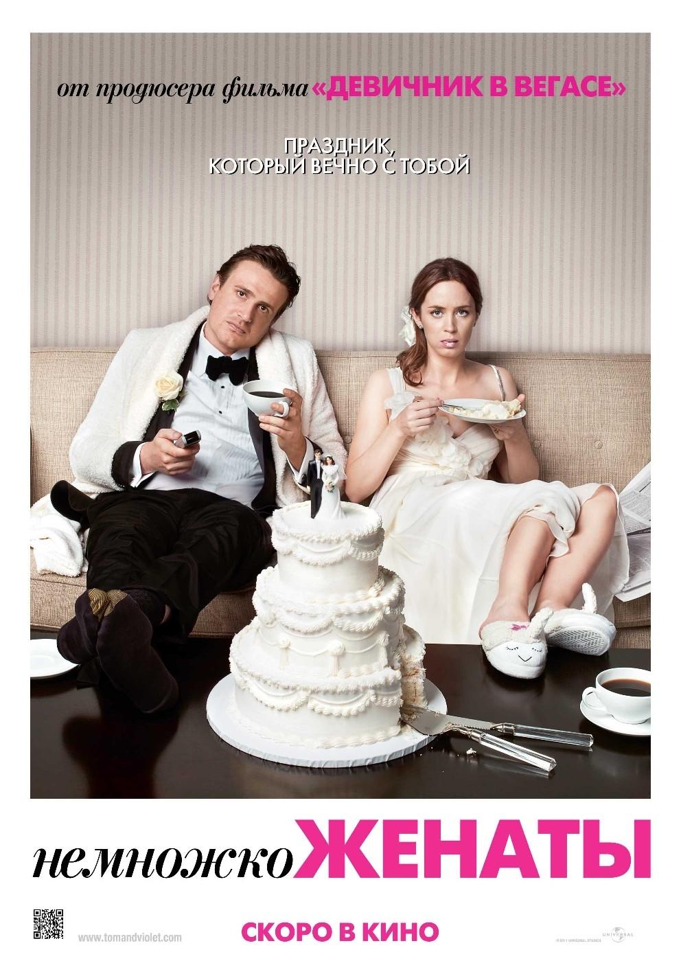 плакат фильма постер локализованные Немножко женаты
