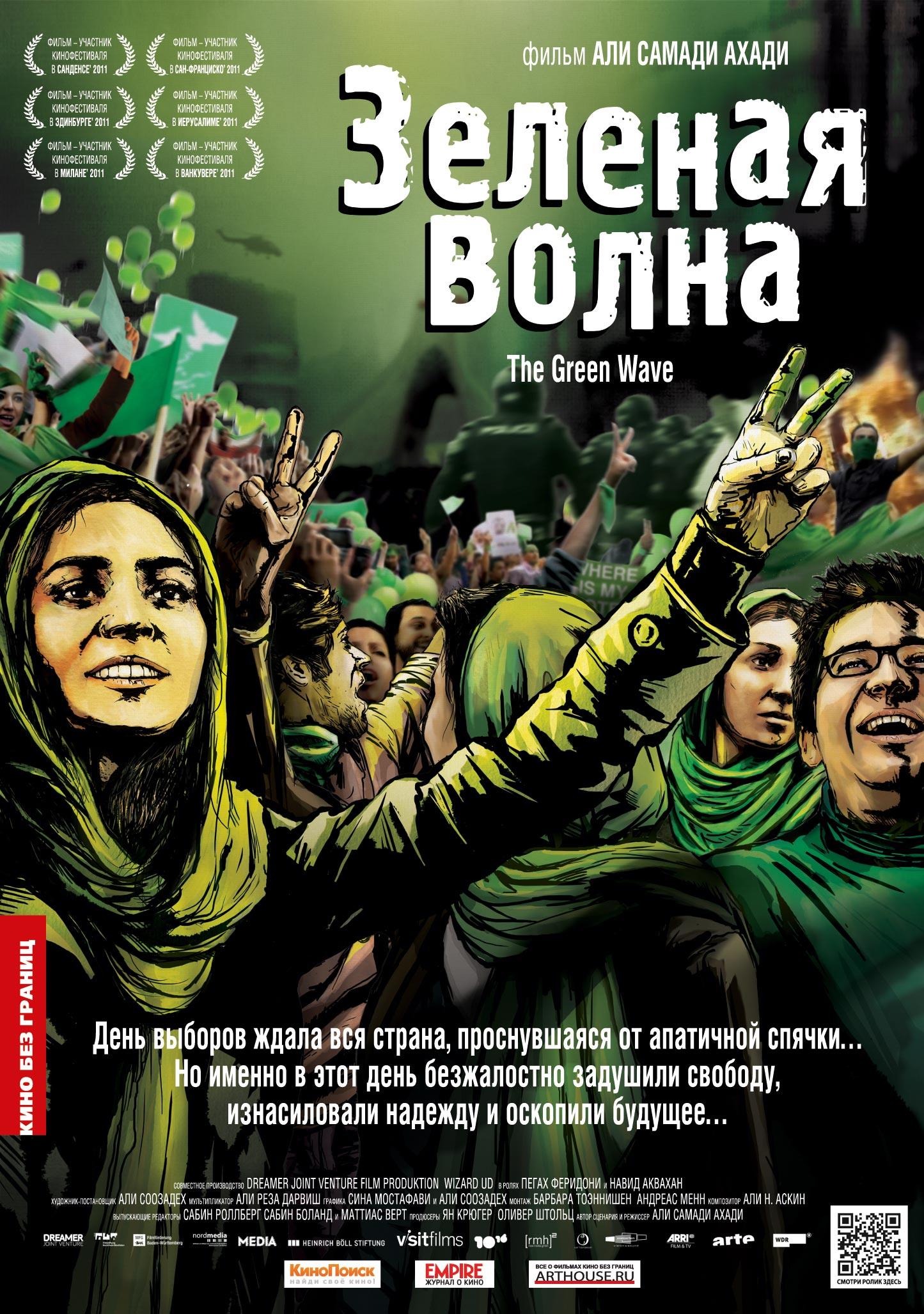 плакат фильма постер локализованные Зеленая волна