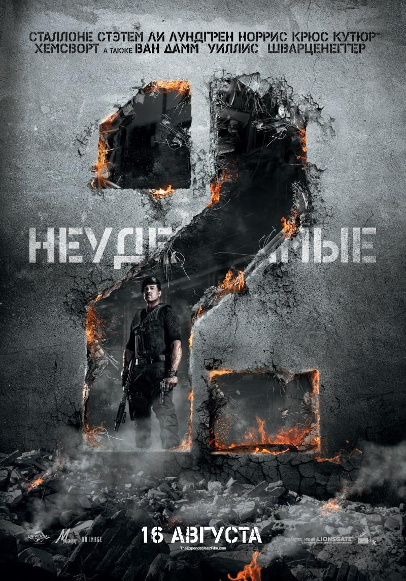 плакат фильма постер локализованные Неудержимые 2