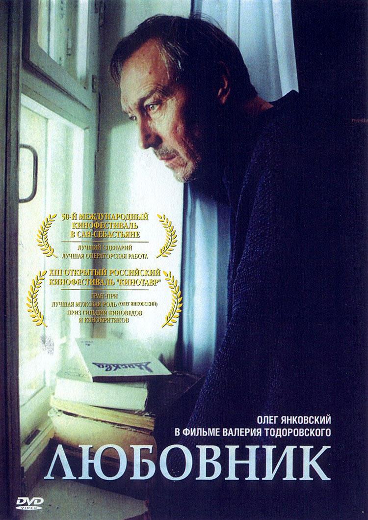 плакат фильма DVD Любовник