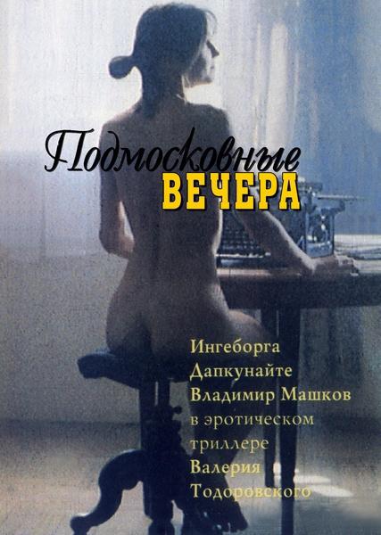 плакат фильма DVD Подмосковные вечера
