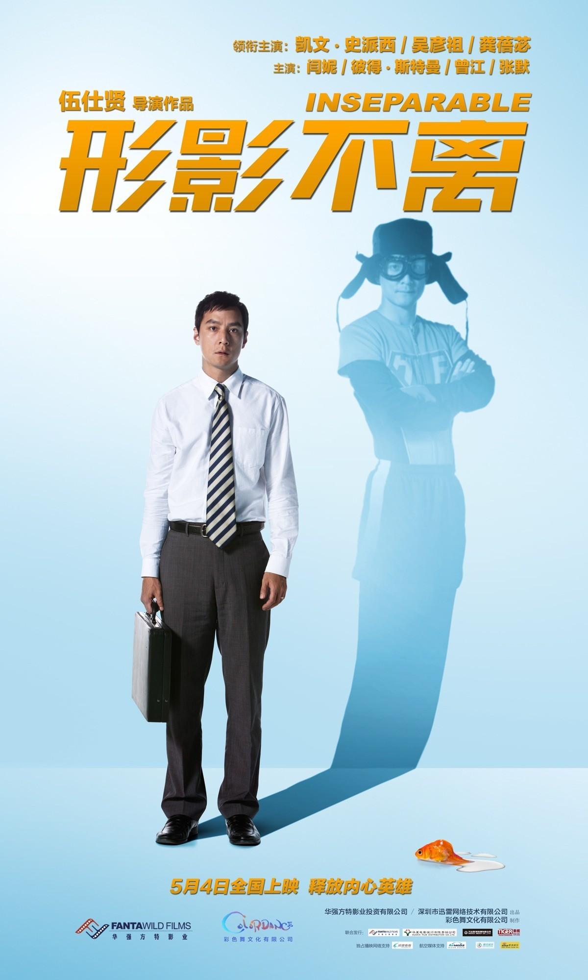 плакат фильма характер-постер Неразлучные*