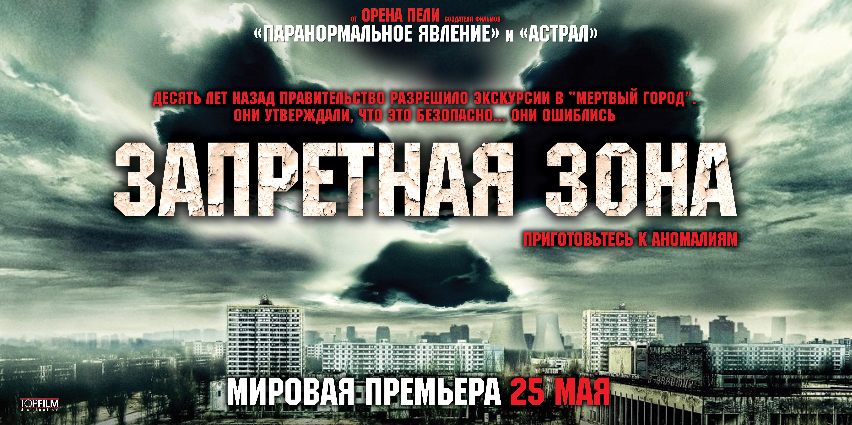 плакат фильма баннер локализованные Запретная зона