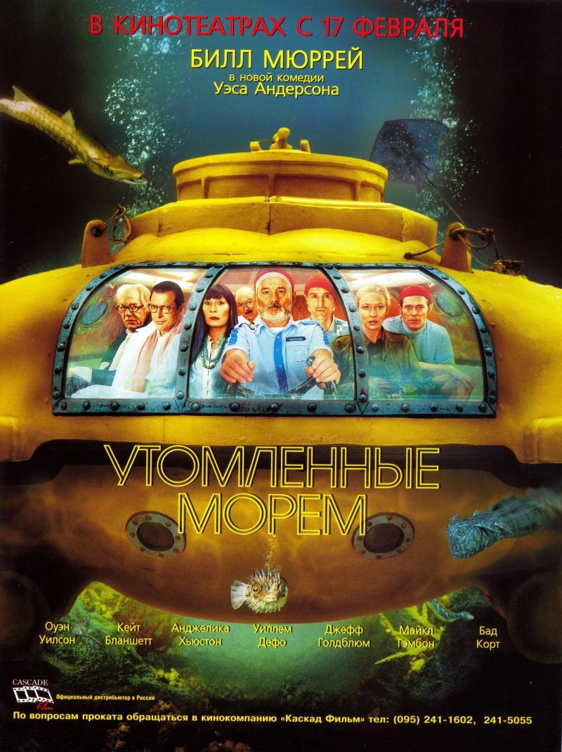 плакат фильма постер локализованные Водная жизнь