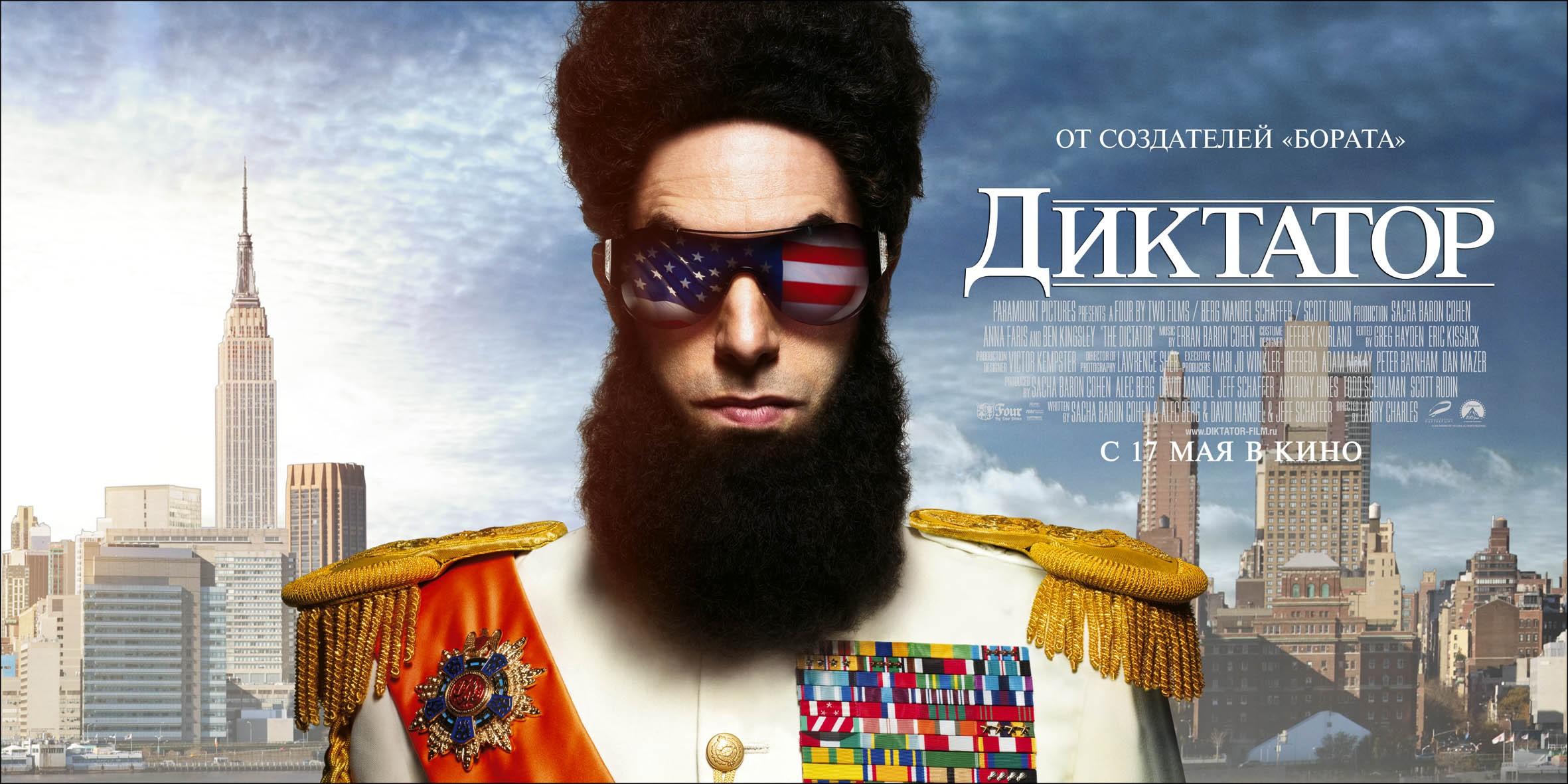 плакат фильма баннер локализованные Диктатор