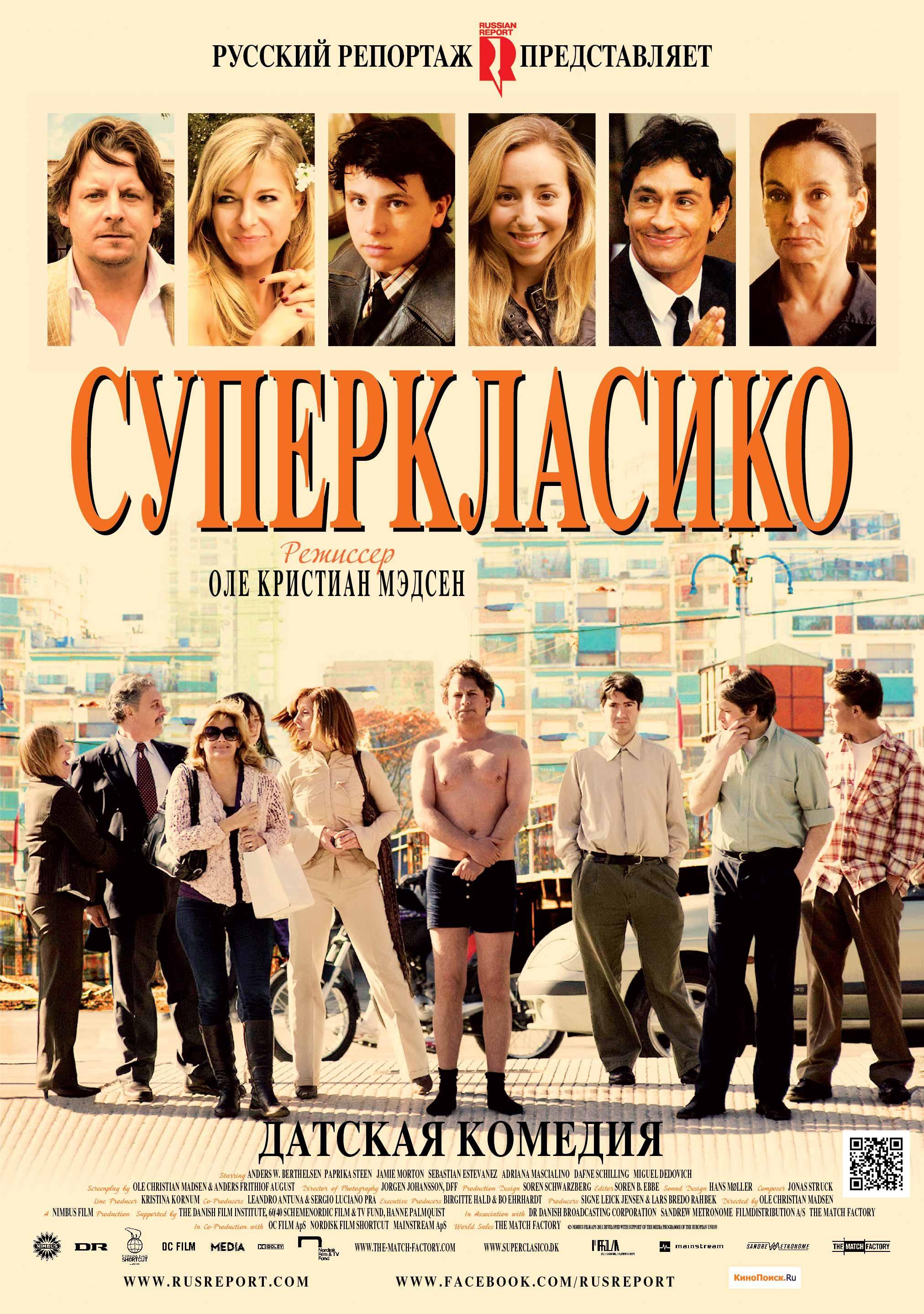 плакат фильма постер локализованные Суперкласико