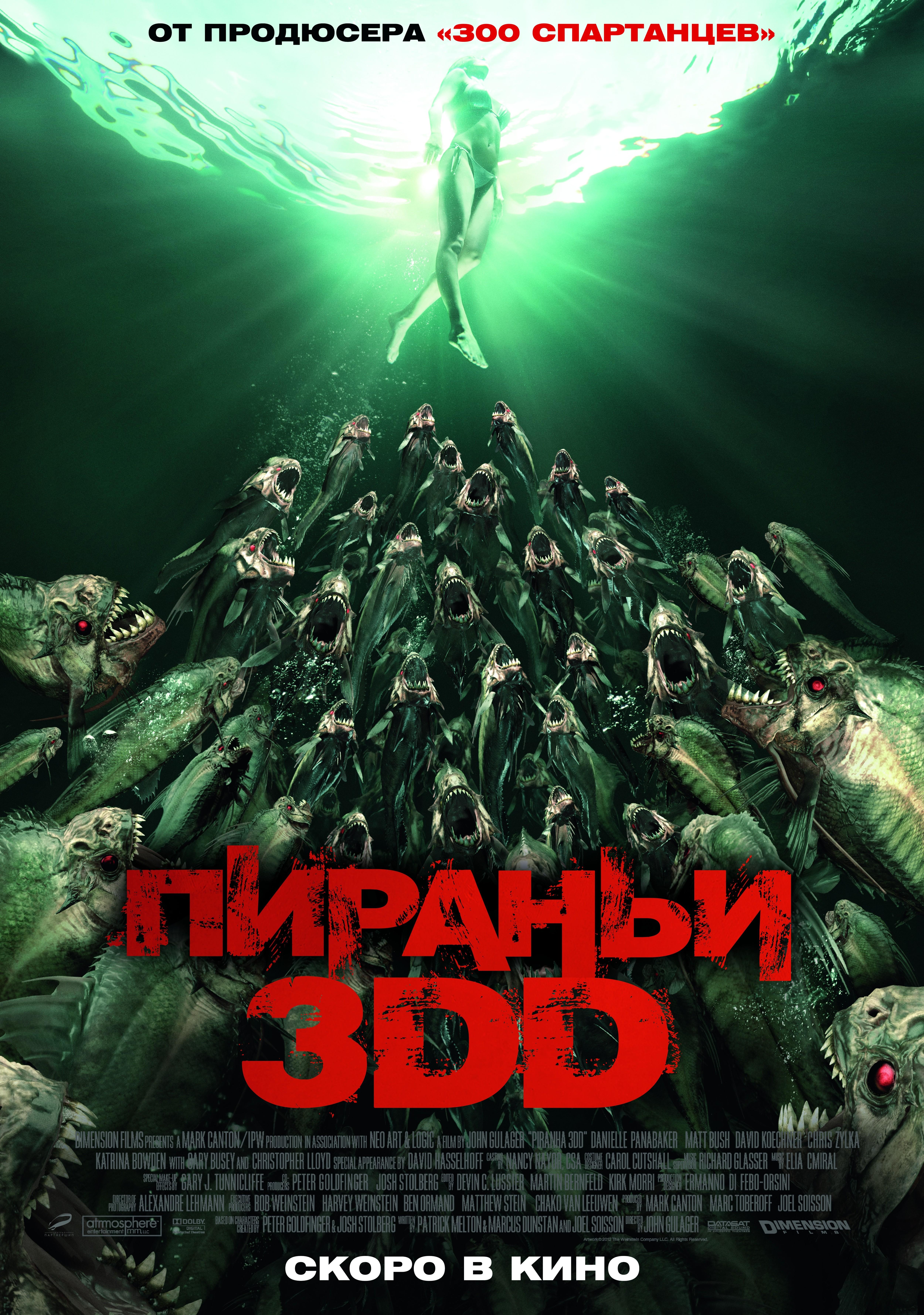 плакат фильма постер локализованные Пираньи 3DD