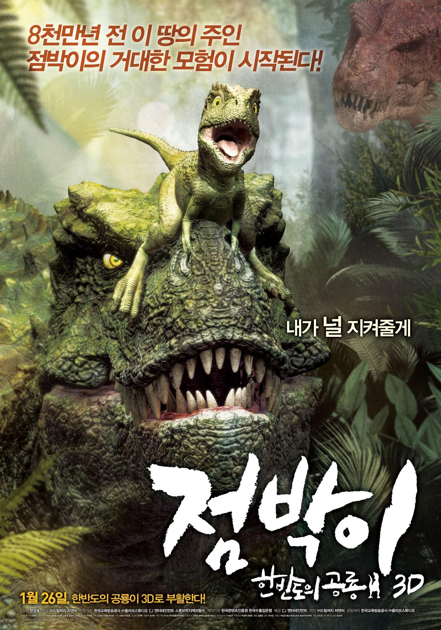 плакат фильма постер Тарбозавр 3D